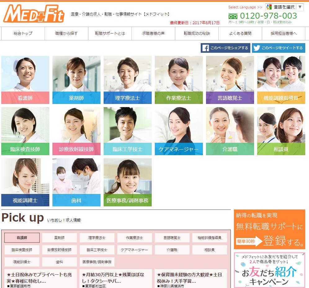 MEDFit公式サイト